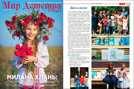 Magazine - World of childhood and miracles